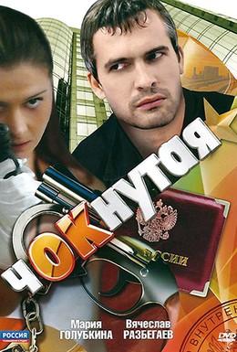 Постер фильма Чокнутая (2011)