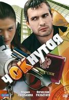 Чокнутая (2011)
