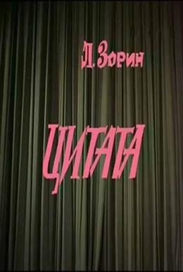 Постер фильма Цитата (1988)