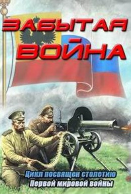 Постер фильма Забытая война (2012)