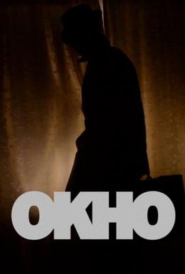 Постер фильма Окно (2013)