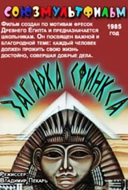 Постер фильма Загадка Сфинкса (1985)