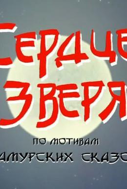Постер фильма Сердце зверя (2006)