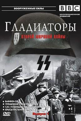 Постер фильма Гладиаторы Второй мировой войны (2001)