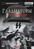 Гладиаторы Второй мировой войны (2001)