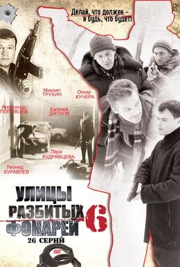 Постер фильма Улицы разбитых фонарей 6 (2004)