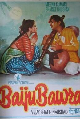 Постер фильма Байджу Бавра (1952)
