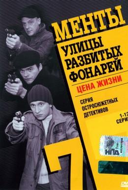 Постер фильма Улицы разбитых фонарей 7 (2005)