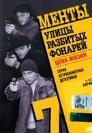 Улицы разбитых фонарей 7 (2005)