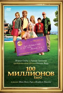 Постер фильма 100 миллионов евро (2011)