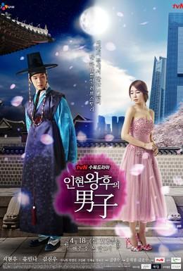 Постер фильма Мужчина королевы Ин Хён (2012)