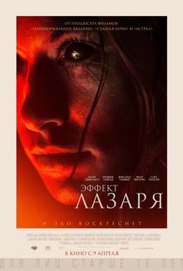 Постер фильма Эффект Лазаря (2015)