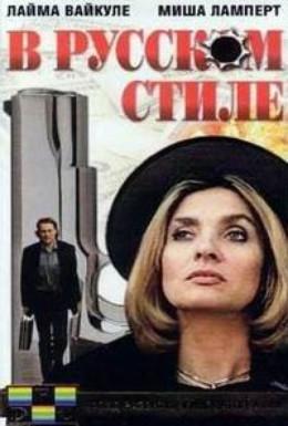 Постер фильма В русском стиле (1991)