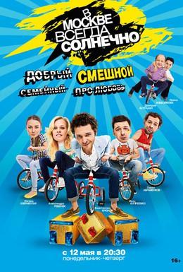 Постер фильма В Москве всегда солнечно (2014)