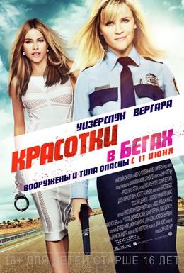 Постер фильма Красотки в бегах (2015)