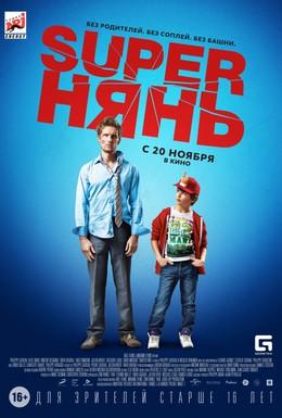 Постер фильма Superнянь (2014)