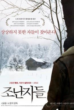 Постер фильма Незваные гости (2013)