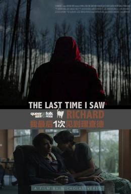 Постер фильма Последний раз, когда я видел Ричарда (2014)