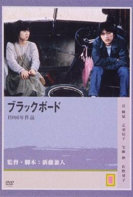 Постер фильма Классная доска (1986)
