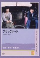 Классная доска (1986)