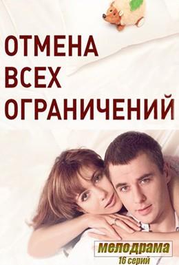 Постер фильма Отмена всех ограничений (2014)