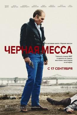 Постер фильма Черная месса (2015)