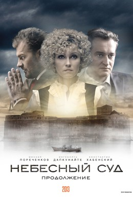 Постер фильма Небесный суд. Продолжение (2014)