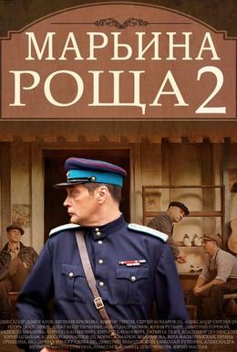Постер фильма Марьина роща 2 (2014)