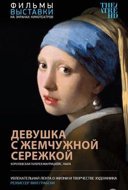 Постер фильма Девушка с жемчужной сережкой (2014)