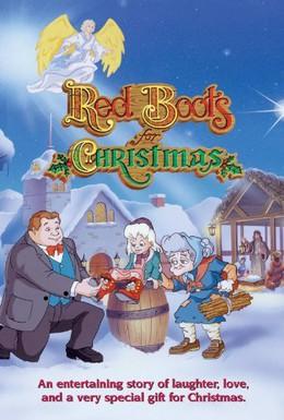 Постер фильма Красные сапожки на Рождество (1995)