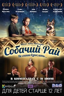 Постер фильма Собачий рай (2013)