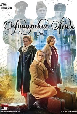 Постер фильма Офицерские жены (2015)