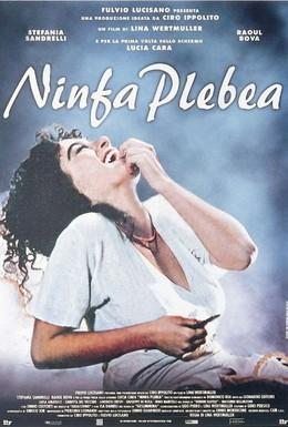 Постер фильма Нимфа (1996)