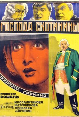 Постер фильма Господа Скотинины (1927)