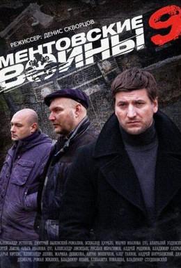 Постер фильма Ментовские войны 9 (2015)