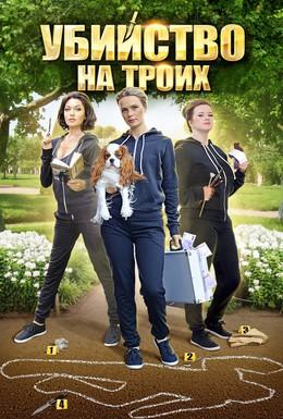 Постер фильма Убийство на троих (2015)