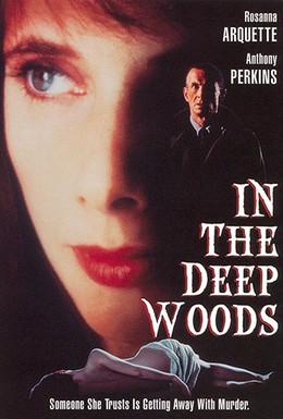 Постер фильма В лесной чаще (1992)