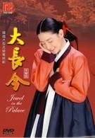 Жемчужина дворца (2003)