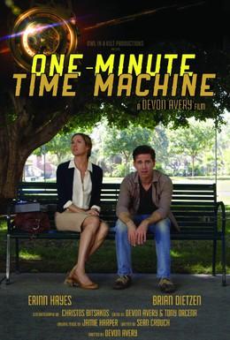 Постер фильма Одноминутная машина времени (2014)