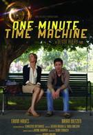 Одноминутная машина времени (2014)