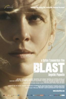 Постер фильма Взрыв (2014)