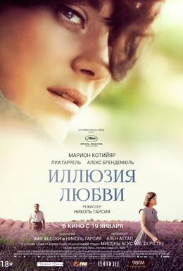 Постер фильма Иллюзия любви (2016)