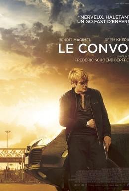 Постер фильма Конвой (2016)