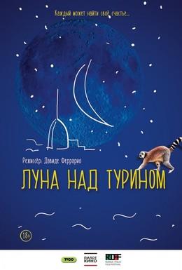 Постер фильма Луна над Турином (2013)