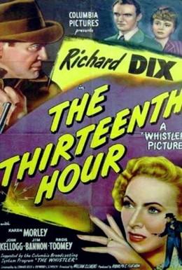 Постер фильма Тринадцатый час (1947)