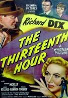 Тринадцатый час (1947)
