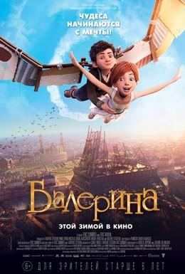 Постер фильма Балерина (2016)