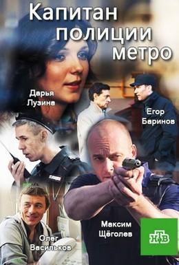 Постер фильма Капитан полиции метро (2016)