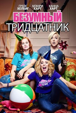 Постер фильма Безумный тридцатник (2016)
