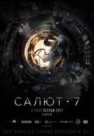 Салют-7 (2017)